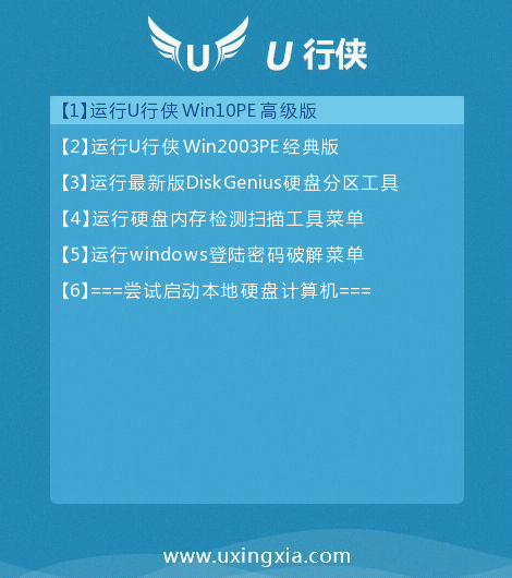 u行侠1.0u盘启动盘制作工具下载