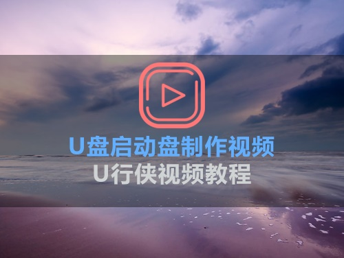 u行侠u盘启动制作视频教程