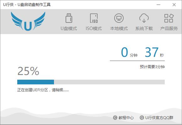 u行侠2.2u盘启动盘制作工具下载