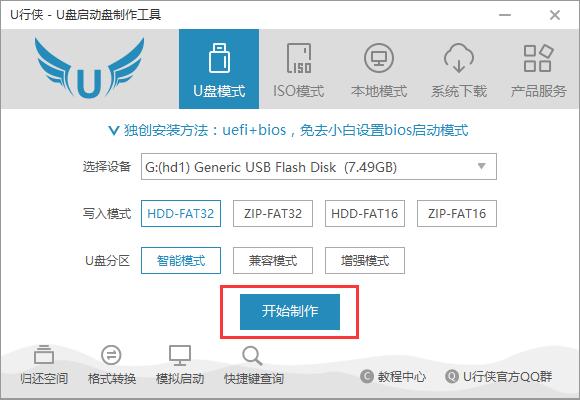 u行侠2.5u盘启动盘制作工具下载