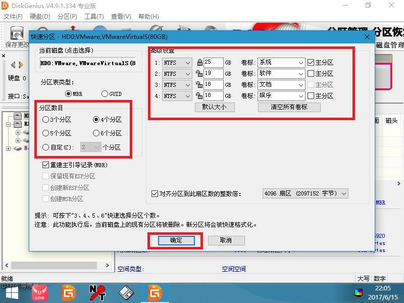 华硕飞行堡垒笔记本硬盘分区详细教程