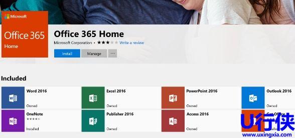微软win10商店放出了office 365桌面版下载
