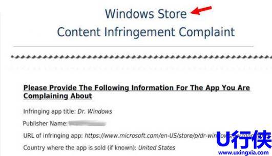 微软win10应用商店要求开发者移除带windows名称app