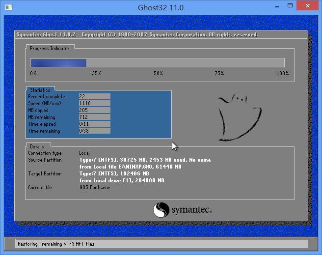 华硕飞行堡垒笔记本重装XP系统教程