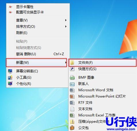 win7批量新建文件夹教程