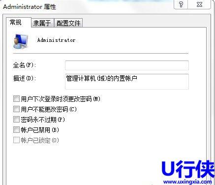 win7安装程序提示没有访问权限怎么办5