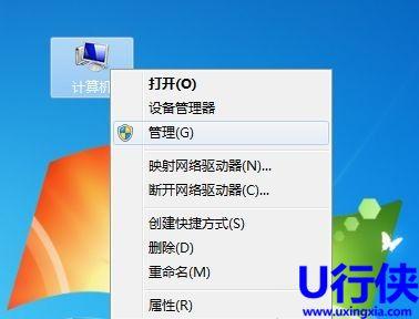 win7安装程序提示没有访问权限怎么办3