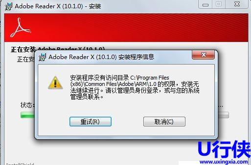 win7安装程序提示没有访问权限怎么办1