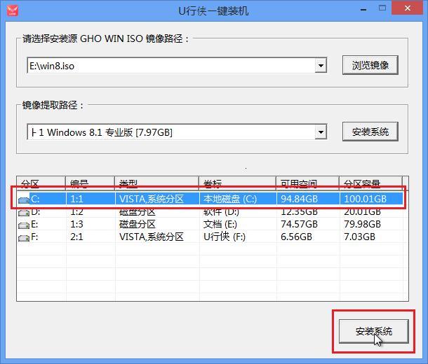 ThinkPadL480一键重装原版Win8系统详细教程