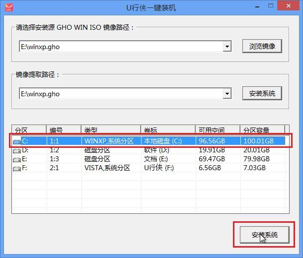 ROG枪神2sPlusS7CW重装XP系统教程