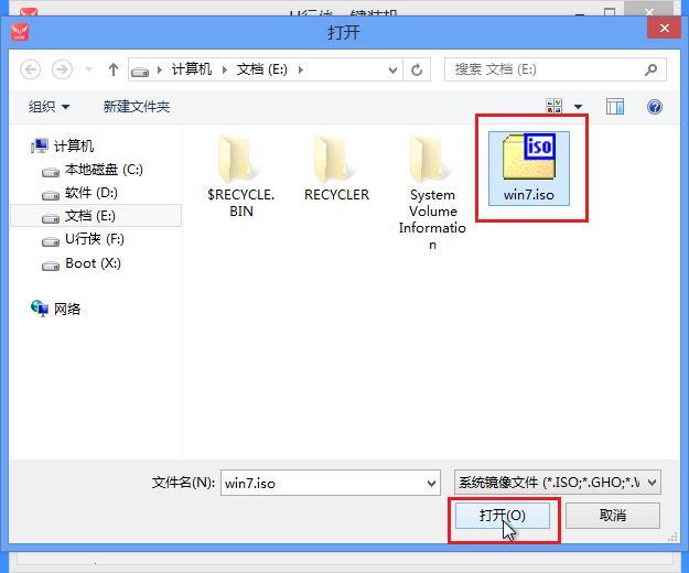 神舟战神ZX7-CP5A1ISO重装原版Win7系统教程