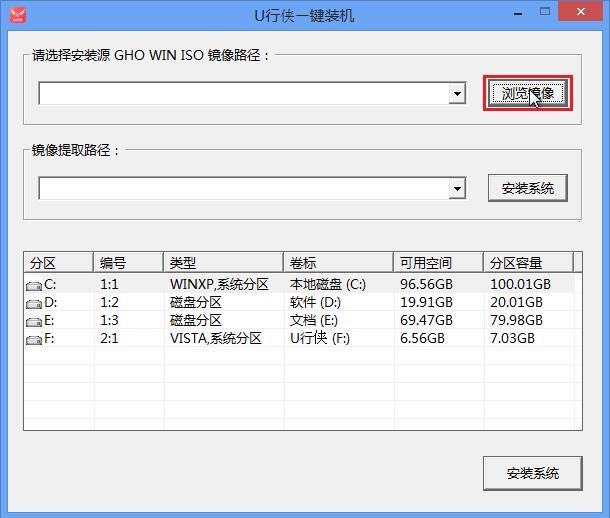 未来人类X599207097K一键重装原版Win8系统详细教程