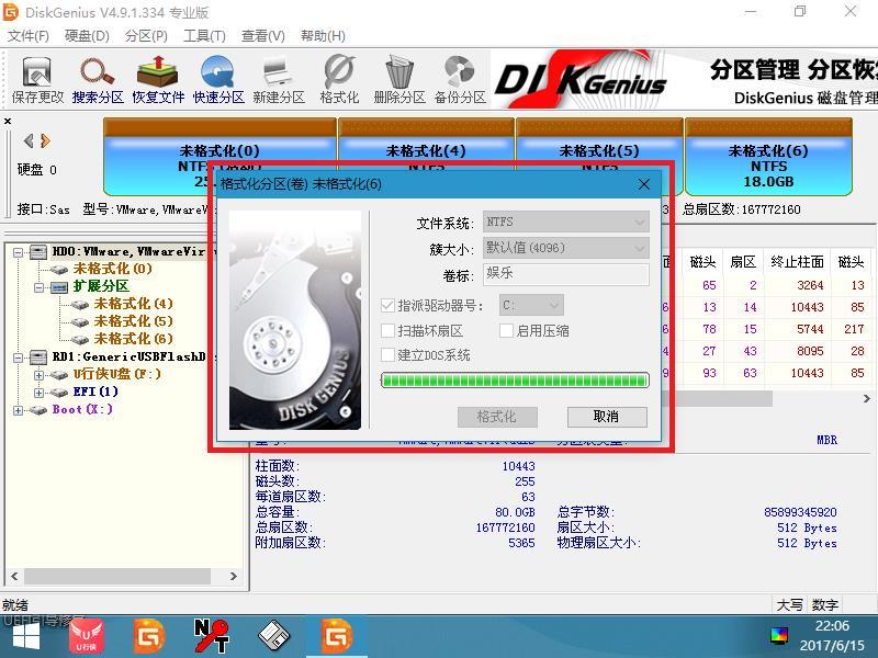 三星星曜950XBE-X01硬盘分区详细教程