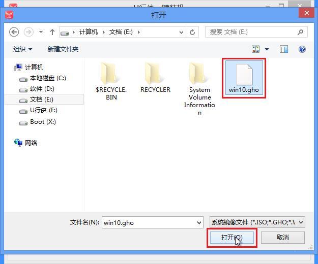 宏碁PT715-51-76BBISO重装Win10系统的方法