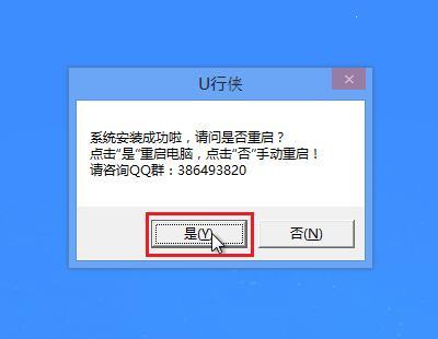 神舟战神ZX8-CR5S1u盘重装Win7系统教程