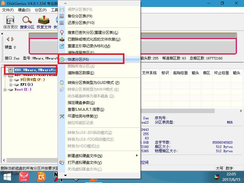 炫龙毁灭者KP2标准版硬盘分区详细教程