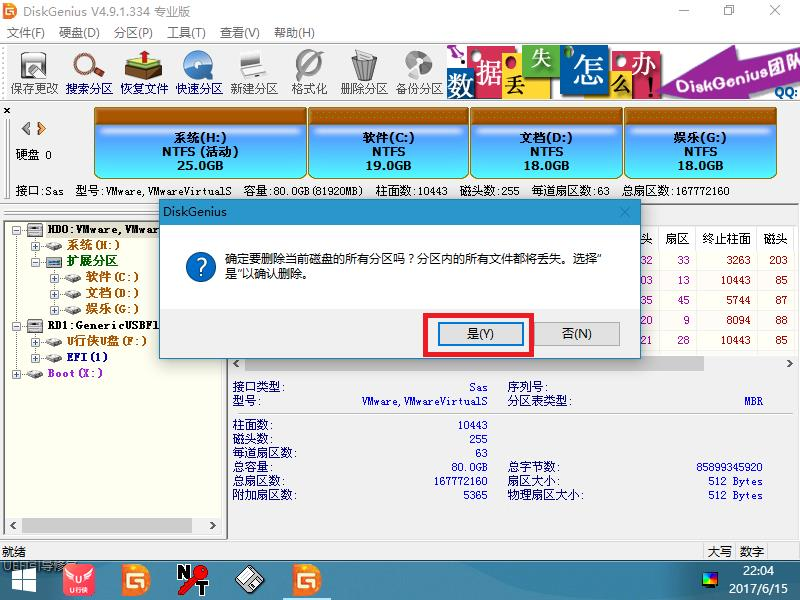 炫龙毁灭者DC2畅玩版硬盘分区详细教程